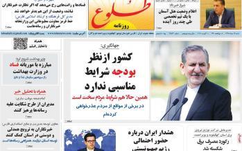 عناوین روزنامه های استانی شنبه نوزدهم مرداد ۱۳۹۸,روزنامه,روزنامه های امروز,روزنامه های استانی
