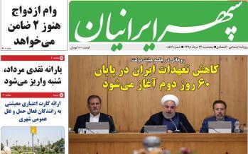 عناوین روزنامه های استانی پنجشنبه بیست و چهارم مرداد ۱۳۹۸,روزنامه,روزنامه های امروز,روزنامه های استانی