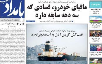 عناوین روزنامه های استانی شنبه بیست و ششم مرداد ۱۳۹۸,روزنامه,روزنامه های امروز,روزنامه های استانی
