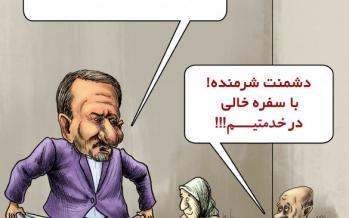 کاریکاتور در مورد صحبت های اسحاق جهانگیری درباره مردم