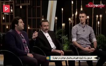 فیلم/ گلایه ها از ندادن پاداش به تیم ملی والیبال جوانان ایران