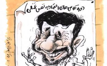 کارتون محمود احمدی نژاد