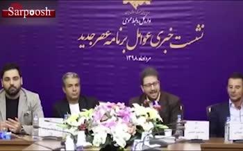 فیلم/ ناگفته های بشیر حسینی از محدودیت ویژه مسابقه عصر جدید