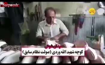 فیلم/ آخرین گیوه دوز تهران