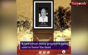 فیلم/ برگزاری مراسم خاکسپاری با کمک واقعیت مجازی