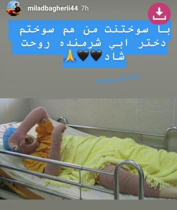 واکنش ها به درگذشت دختر طرفدار استقلال,اخبار هنرمندان,خبرهای هنرمندان,بازیگران سینما و تلویزیون