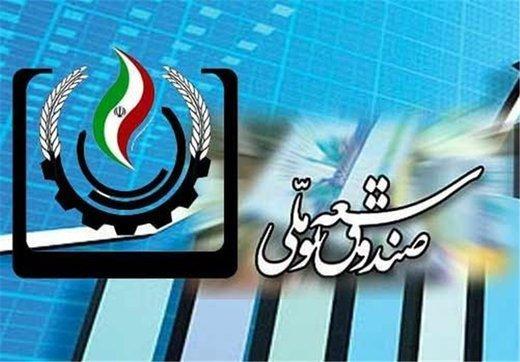 صندوق توسعه ملی,اخبار اقتصادی,خبرهای اقتصادی,اقتصاد کلان