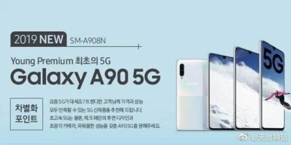 گوشی گلکسی A90 5G,اخبار دیجیتال,خبرهای دیجیتال,موبایل و تبلت