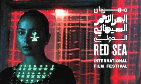 جشنواره بینالمللی فیلم دریای سرخ,اخبار هنرمندان,خبرهای هنرمندان,جشنواره