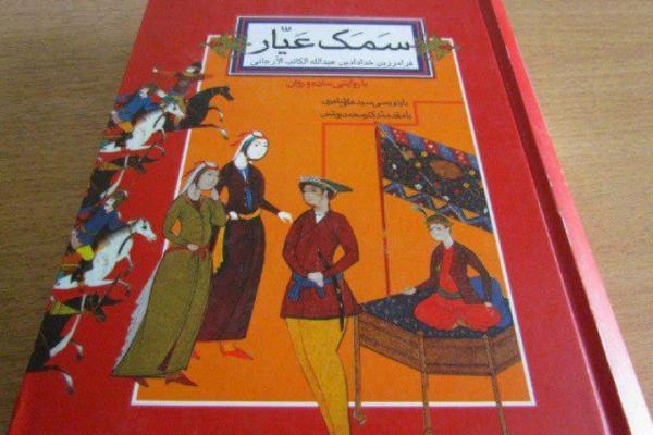 قصه های عامیانه ادبیات فارسی,اخبار فرهنگی,خبرهای فرهنگی,کتاب و ادبیات