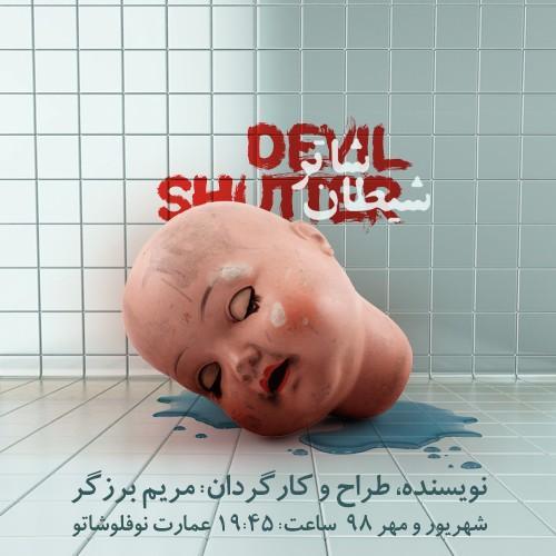 فیلم های سینمای ایران,اخبار تئاتر,خبرهای تئاتر,تئاتر