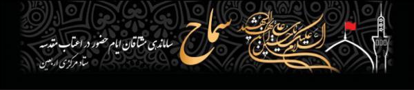 سایت سماح,اخبار مذهبی,خبرهای مذهبی,فرهنگ و حماسه