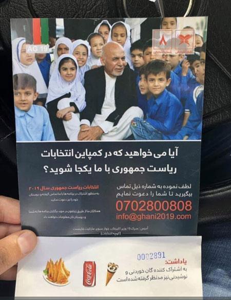 اشرف غنی احمدزی,اخبار افغانستان,خبرهای افغانستان,تازه ترین اخبار افغانستان