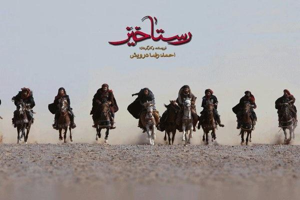 فیلم رستاخیز,اخبار فیلم و سینما,خبرهای فیلم و سینما,سینمای ایران