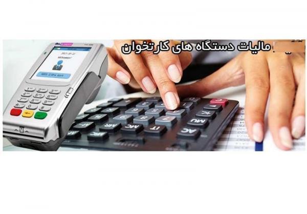 مالیات دستگاه های کارتخوان,اخبار اقتصادی,خبرهای اقتصادی,اقتصاد کلان