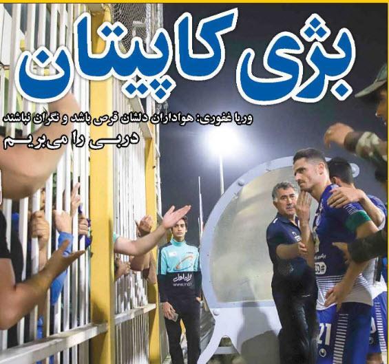 بژی کاپیتان,اخبار فوتبال,خبرهای فوتبال,اخبار فوتبالیست ها
