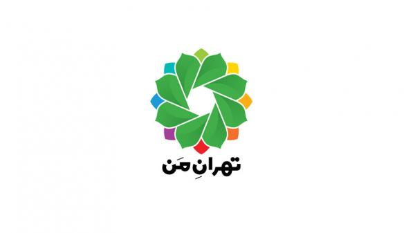 سامانه تهران من,اخبار اجتماعی,خبرهای اجتماعی,شهر و روستا