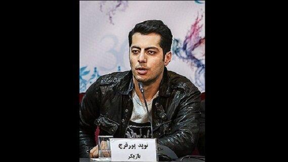 نوید پورفرج,اخبار فیلم و سینما,خبرهای فیلم و سینما,سینمای ایران