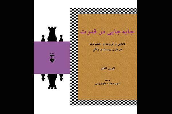 کتاب جابهجایی در قدرت,اخبار فرهنگی,خبرهای فرهنگی,کتاب و ادبیات