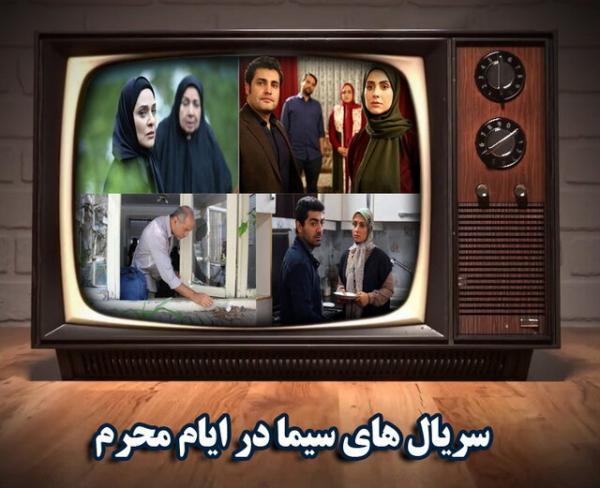 سریال های ماه محرم,اخبار صدا وسیما,خبرهای صدا وسیما,رادیو و تلویزیون