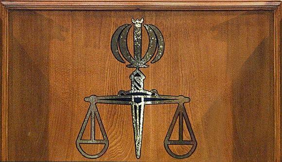 قوه قضاییه,اخبار اجتماعی,خبرهای اجتماعی,حقوقی انتظامی