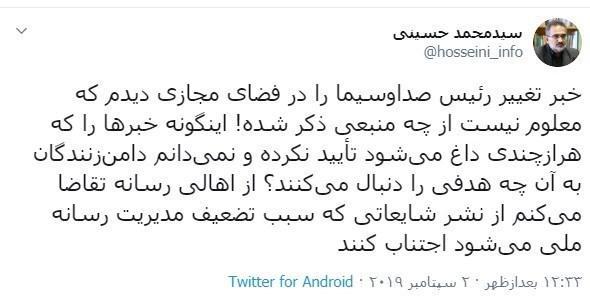 سیدمحمدحسینی,اخبار صدا وسیما,خبرهای صدا وسیما,رادیو و تلویزیون