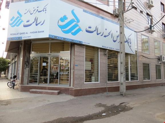 بانک قرضالحسنه رسالت,اخبار اقتصادی,خبرهای اقتصادی,بانک و بیمه
