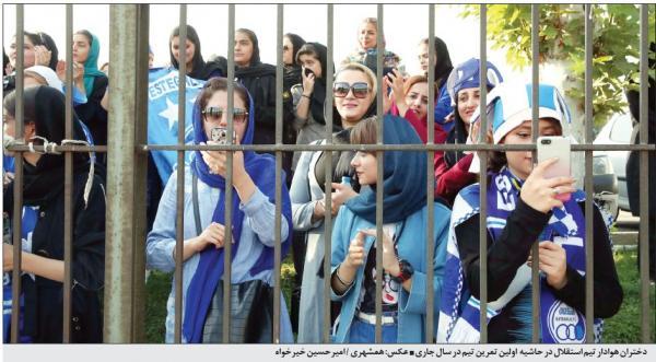 حضور بانوان به ورزشگاه آزادی,اخبار اجتماعی,خبرهای اجتماعی,حقوقی انتظامی