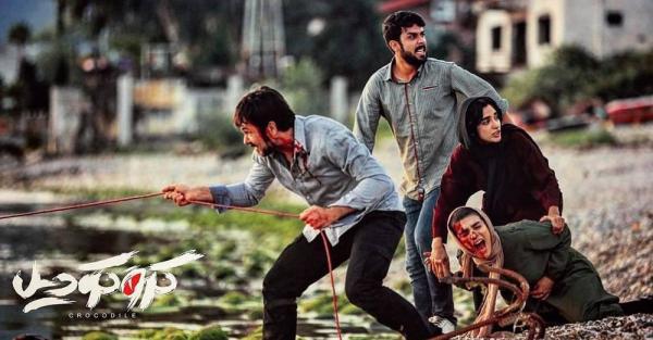 فیلم سینمایی کروکودیل,اخبار فیلم و سینما,خبرهای فیلم و سینما,سینمای ایران