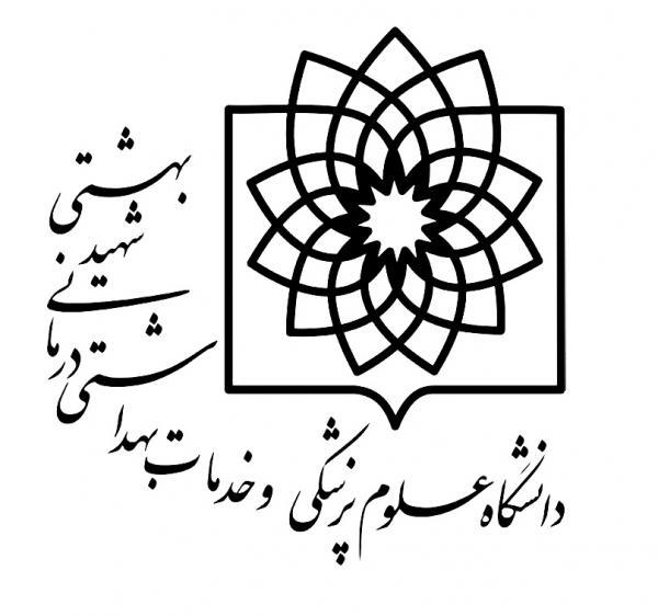 دانشگاه شهید بهشتی,اخبار اجتماعی,خبرهای اجتماعی,حقوقی انتظامی