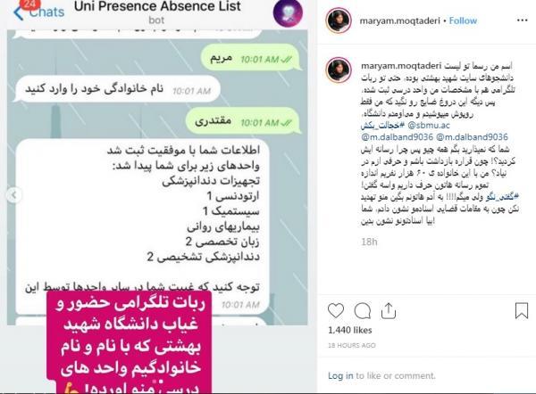 دانشگاه شهید بهشتی,اخبار حوادث,خبرهای حوادث,جرم و جنایت