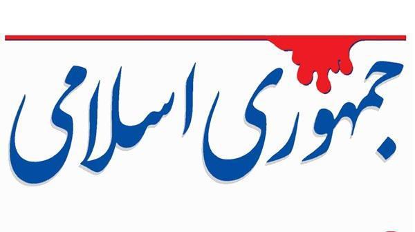 روزنامه جمهوری اسلامی,اخبار سیاسی,خبرهای سیاسی,اخبار سیاسی ایران