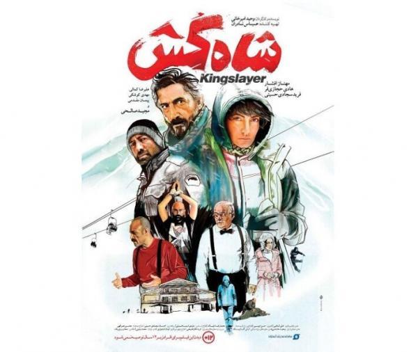 فیلم شاه کش,اخبار فیلم و سینما,خبرهای فیلم و سینما,سینمای ایران
