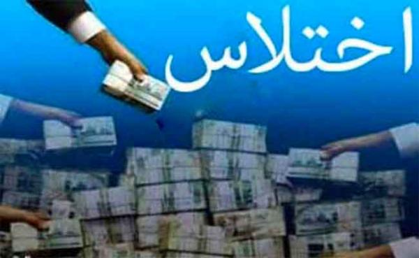 اختلاس در ملارد,اخبار اجتماعی,خبرهای اجتماعی,حقوقی انتظامی