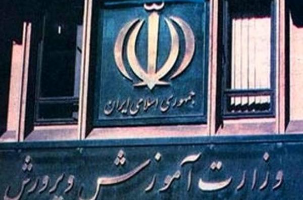 وزارت آموزش و پرورش,نهاد های آموزشی,اخبار آموزش و پرورش,خبرهای آموزش و پرورش