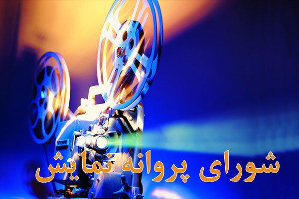 شورای پروانه نمایش,اخبار فیلم و سینما,خبرهای فیلم و سینما,سینمای ایران