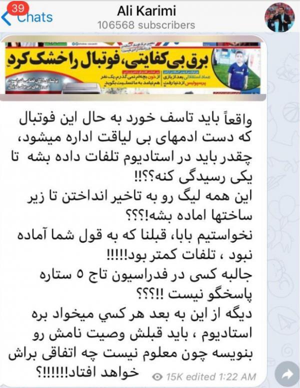 علی کریمی,اخبار فوتبال,خبرهای فوتبال,اخبار فوتبالیست ها