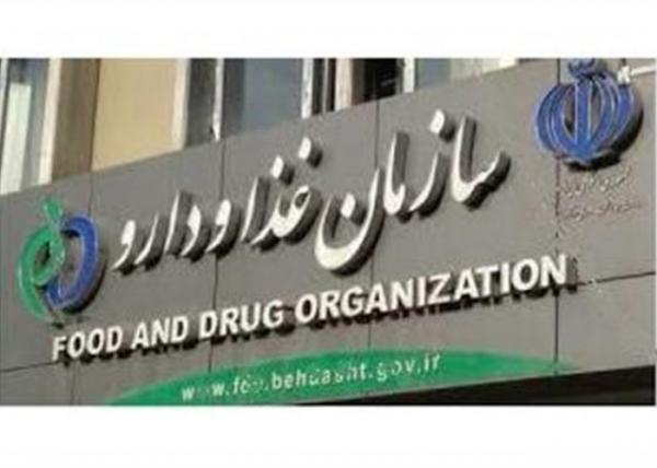سازمان غذا و دارو,اخبار پزشکی,خبرهای پزشکی,بهداشت