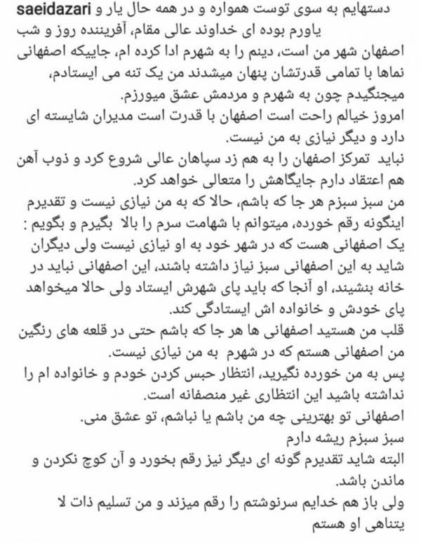 سعید آذری,اخبار فوتبال,خبرهای فوتبال,لیگ برتر و جام حذفی
