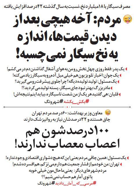 مصرف سیگار در ایران,طنز,مطالب طنز,طنز جدید