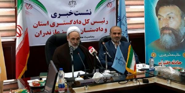 دادگستری مازندران,اخبار اجتماعی,خبرهای اجتماعی,حقوقی انتظامی