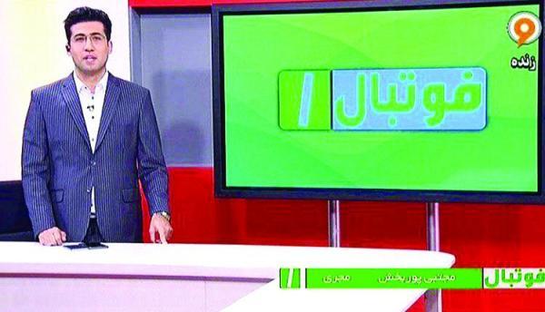 برنامه فوتبال یک,اخبار فوتبال,خبرهای فوتبال,حواشی فوتبال