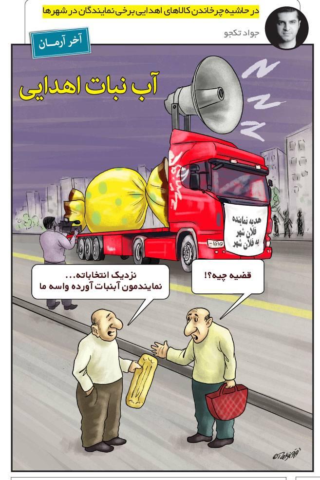 کاریکاتور اهدای کالا توسط نمایندگان در خصوص انتخابات
