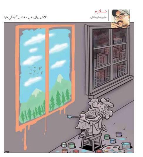 کارتون حل معضل آلودگی هوا,کاریکاتور,عکس کاریکاتور,کاریکاتور اجتماعی