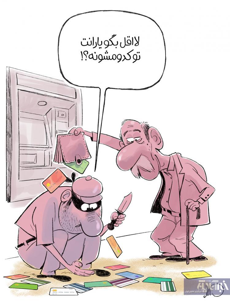 کارتون تعداد کارت های بانکی ایرانیان,کاریکاتور,عکس کاریکاتور,کاریکاتور اجتماعی