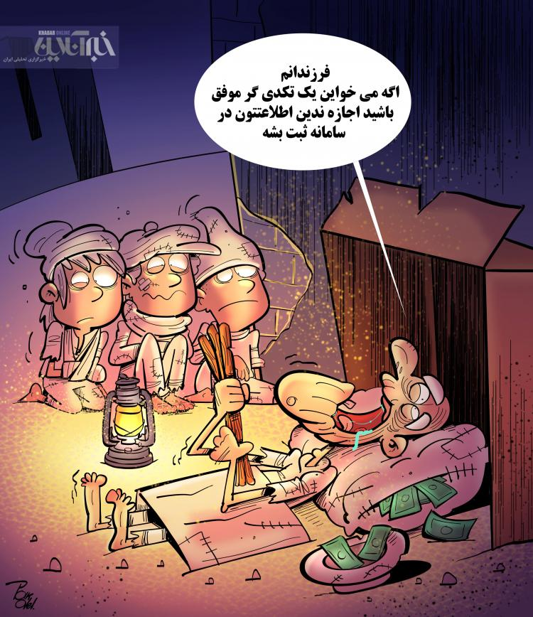 کارتون وصیت گدا به فرزندانش,کاریکاتور,عکس کاریکاتور,کاریکاتور اجتماعی