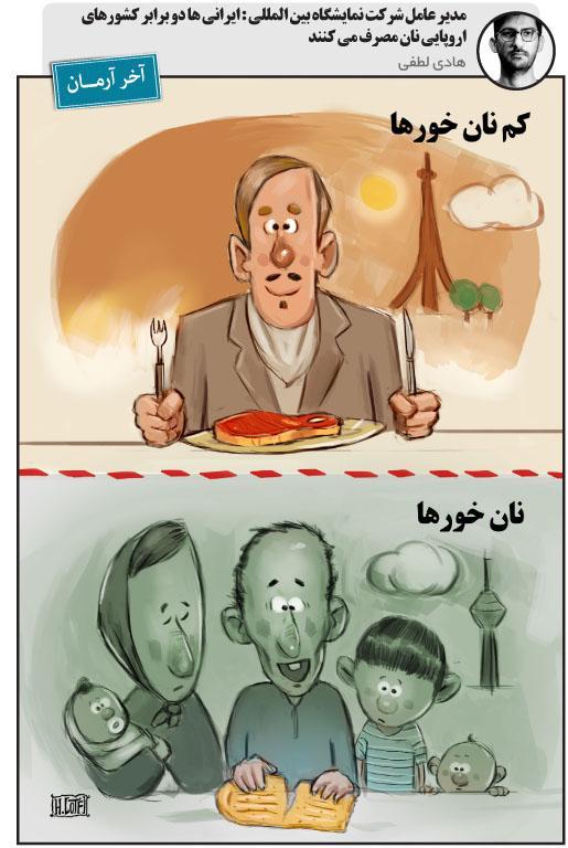 کاریکاتور مصرف نان در ایران,کاریکاتور,عکس کاریکاتور,کاریکاتور اجتماعی