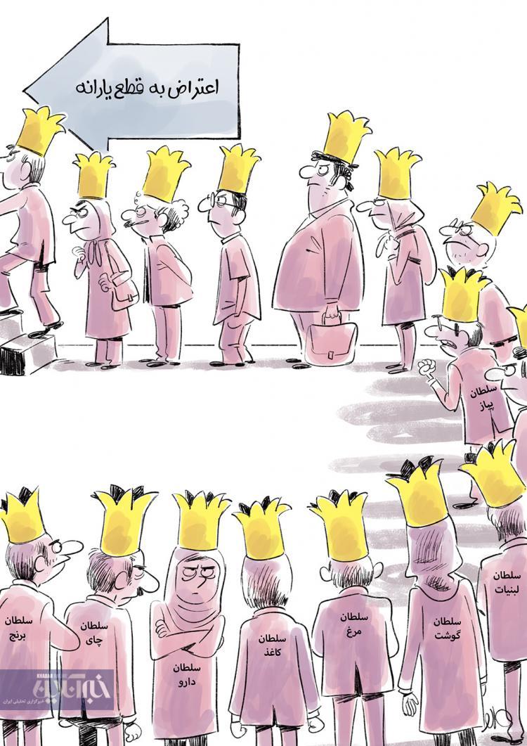 کاریکاتور اعتراض به حذف یارانهها