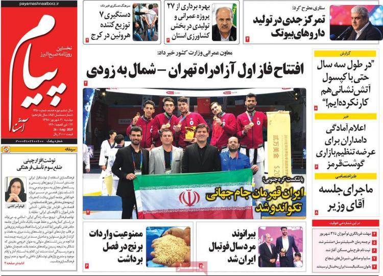تیتر روزنامه های استانی دوشنبه چهارم شهریور ۱۳۹۸,روزنامه,روزنامه های امروز,روزنامه های استانی