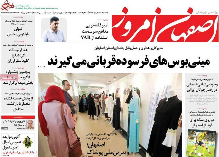 تیتر روزنامه های استانی یکشنبه دهم شهریور ۱۳۹۸,روزنامه,روزنامه های امروز,روزنامه های استانی